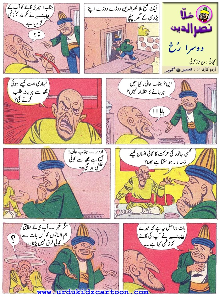 Mulla nasruddin About Turn