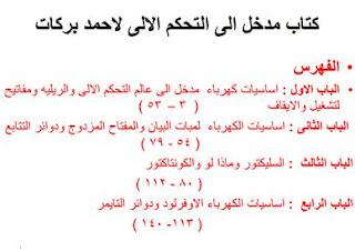 مدخل الي التحكم الالي pdf