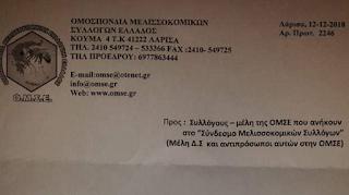 Βόμβα οριστική διάσπαση του κλάδου: Διαγράφονται από την ΟΜΣΕ οι Σύλλογοι του Συνδέσμου