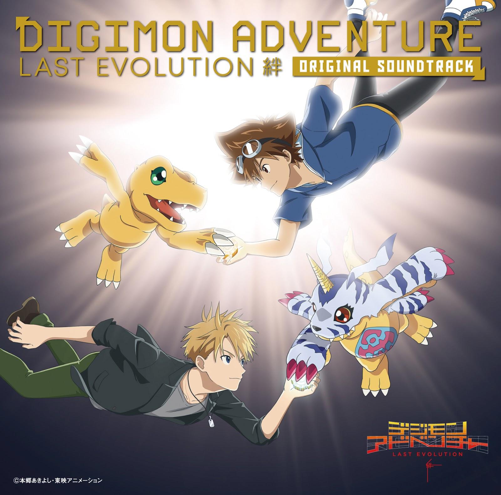 デジモンアドベンチャ - LAST EVOLUTION 絆 オリジナルサウンドトラック [2020.07.29+MP3+RAR]