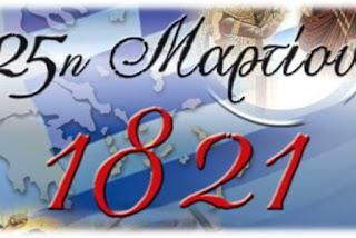 ΠΡΟΓΡΑΜΜΑ ΕΟΡΤΑΣΜΟΥ 25 ης ΜΑΡΤΙΟΥ 2018, ΣΤΟΝ ΔΗΜΟ ΜΑΡΚΟΠΟΥΛΟΥ ΜΕΣΟΓΑΙΑΣ.
