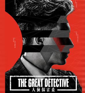 The Great Detective ( 2017 )