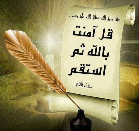 الإيمان بالمصير