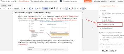 Как создать постоянную ссылку в blogspot