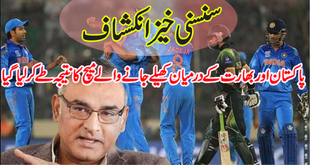 Cricket Match Between Pakistan and India was fixed