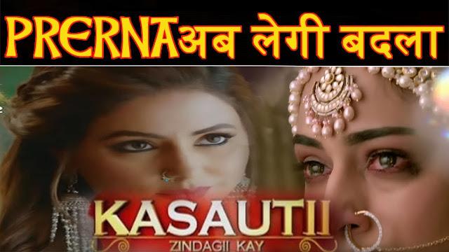 Good News: WOW! Prerna kicks out Komolika wins back Anurag in Kasauti Zindagi Ki 2