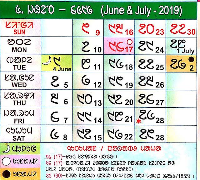 Santali Calendar 2019 Jhent Bonga