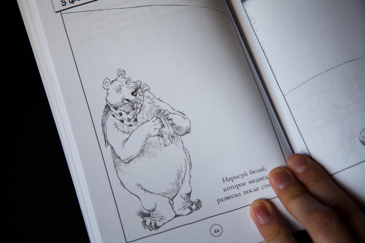 натали ратковски рисуй каждый день pdf