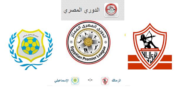نتيجة وأهداف مباراة الزمالك والإسماعيلي اليوم الخميس 14-12-2017