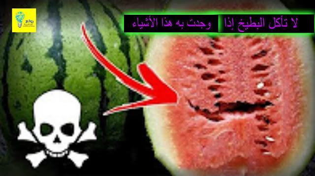 خطير للغاية..! لا تأكل البطيخ إذا وجدت به هذا الأشياء