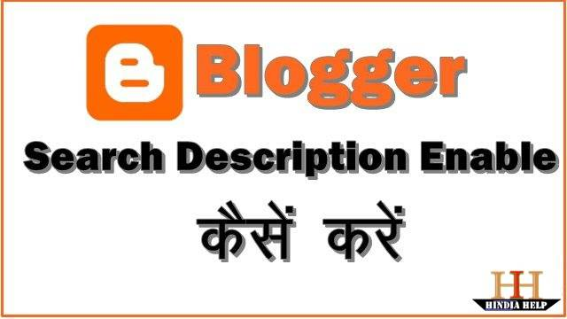 Blogger Blog Me Search Description Enable Kaise Kare All Post Ke Liye