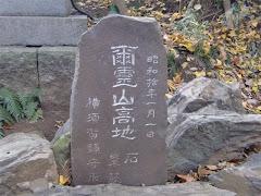 爾霊山高地