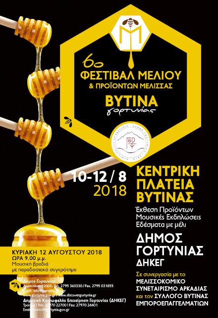 """""""6ο Φεστιβάλ Mελιού και προϊόντων μέλισσας 2018"""" στην Βυτίνα Γορτυνίας"""