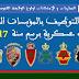 للمتوفرين على مستوى التاسعة إعدادي والراغبين في العمل بالمجال العسكري إليكم المباريات الممكن الترشيح لها