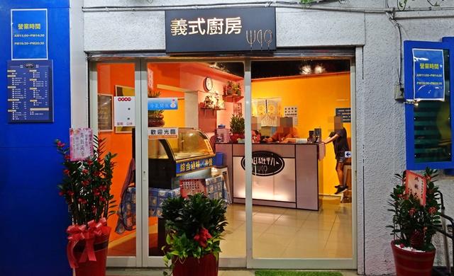 甜羅勒素食義式廚房~三重義式、中式、異國素食