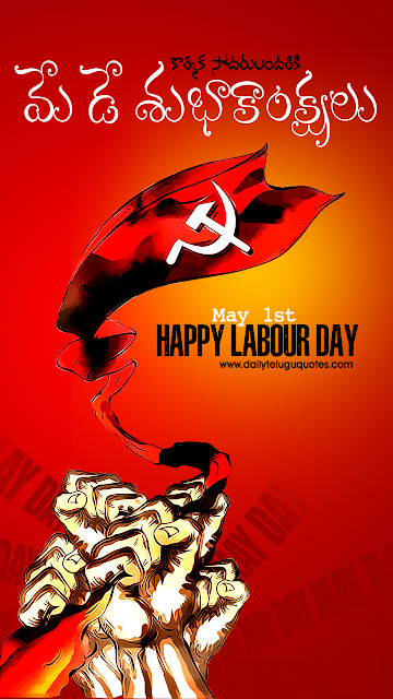 may-day-telugu-wishes-quotes-greetings-for-smartphones