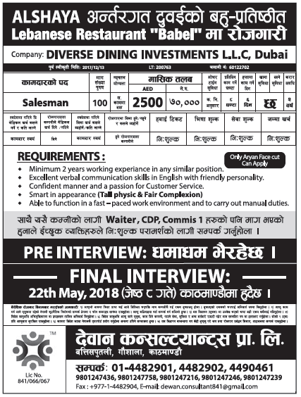 Sales Jobs in Dubai for Nepali, Salary Rs 70,000