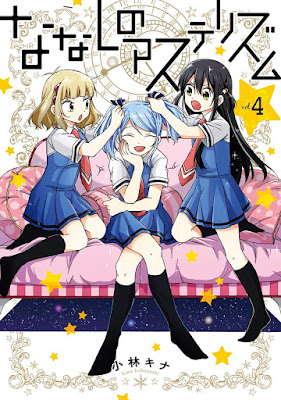 [Manga] ななしのアステリズム 第01-04巻 [Nameless Asterism Vol 01-04] Raw Download