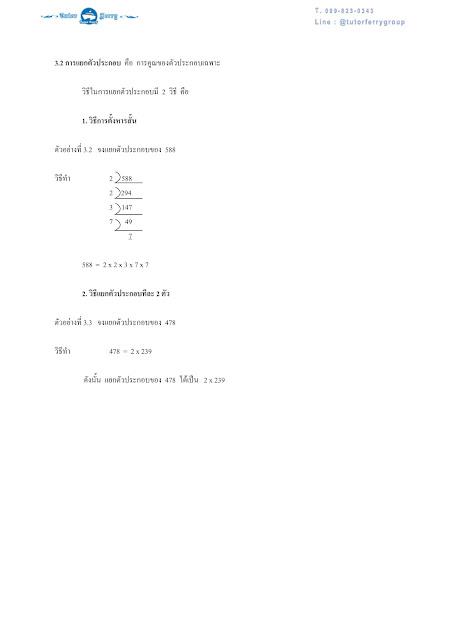 เตรียมสอบเข้า ม.1 มาดูสรุปคณิตศาสตร์ ป.6 เรื่องตัวประกอบของจำนวนนับ