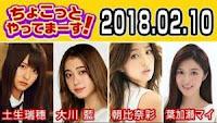 ラジオ「ちょこっとやってまーす!」土生瑞穗(欅坂46)180210