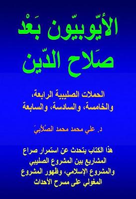 الأيوبيون بعد صلاح الدين والحملات الصليبية للصلابى - كتاب إلكترونى , pdf