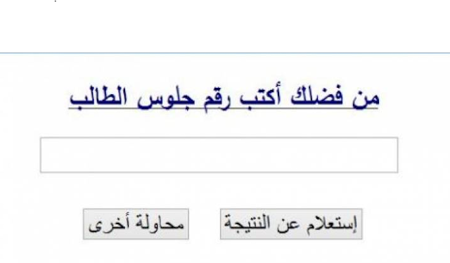 نتيجة الدبلوم الفنى التجارى 2018 الدور التانى برقم الجلوس - اليوم السابع