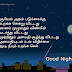 Good Night Kavithai In Tamil