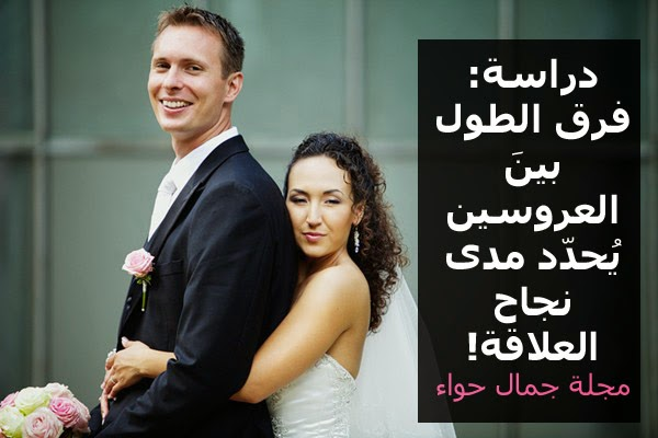 دراسة: فرق الطول بينَ العروسين يُحدّد مدى نجاح العلاقة!