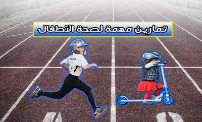 تمارين رياضية للأطفال والرضع