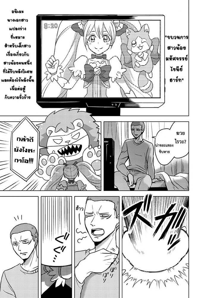 Super Heroine Boy - หน้า 5