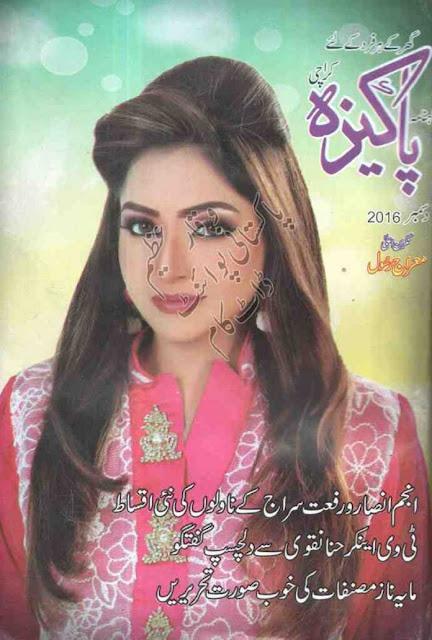 Pakeeza Digest December 2016 Monthly Urdu Magazine PDF