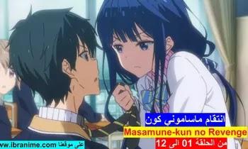Masamune-kun no Revenge مشاهدة وتحميل جميع حلقات انتقام ماساموني كون الموسم الاول من الحلقة 01 الى 12 مجمع في فيديو واحد