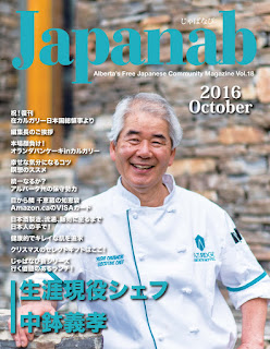 Japanab Vol. 18 - 2016 October