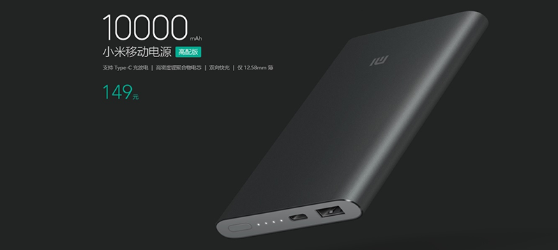 Mi Powerbank Pro announced!