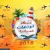 اشهر الوجبات السياحية شعبية لعام 2018