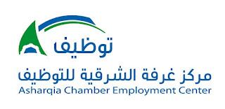 وظائف خالية فى غرفة الشرقية فى السعودية 2018