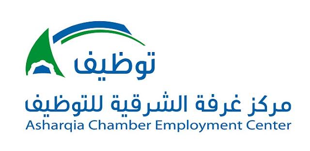 وظائف خالية فى غرفة الشرقية فى السعودية 2020