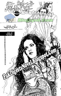 Ghum Hai Ya Khushi Hai Tu Episode 7 Novel By Tanzeela Riaz / Download & Read Online
