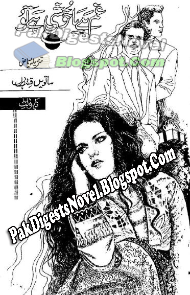Ghum Hai Ya Khushi Hai Tu Episode 7 Novel By Tanzeela Riaz Pdf Download