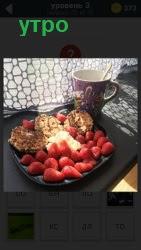 утром приготовлен завтрак с чашкой и клубникой на подносе