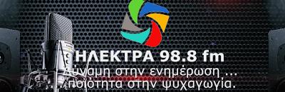 ΗΛΕΚΤΡΑ 98.8 FM