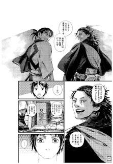 Mugen no Junin - Bakumatsu no Sho