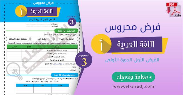 فرض اللغة العربية للمستوى الثالث - المرحلة الأولى