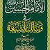 الإمام الحسين في وسائل الشيعة