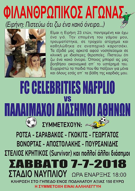 Φιλανθρωπικός αγώνας για την Ειρήνη Κουγιά με διάσημα αστέρια του Ελληνικού ποδοσφαίρου στο Ναύπλιο