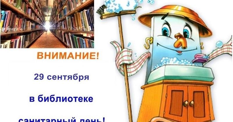 Картинка санитарного дня в библиотеке