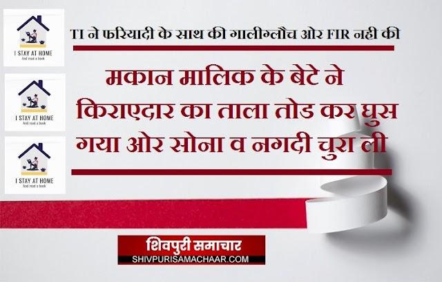 मकान मालिक के बेटे ने किराएदार का ताला तोड कर घुस गया ओर सोना व नगदी चुरा ली   Shivpuri News