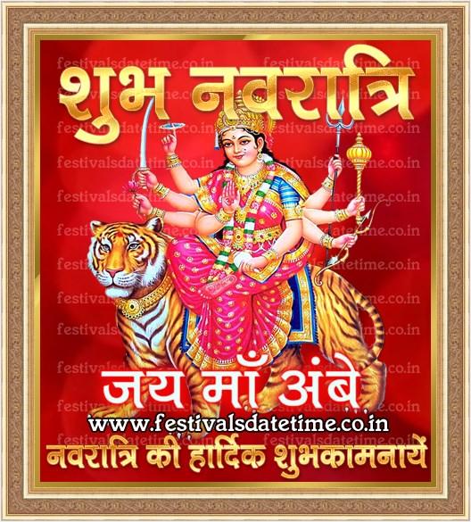 Navaratri Hindi Wallpaper Free Download, नवरात्रि हिंदी वॉलपेपर