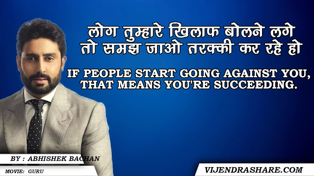 quote by abhishek bachan  movie: guru
