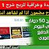 طريقة ربح المال  50 دولار باقل من 5  دقائق والله ومضمونة 100%